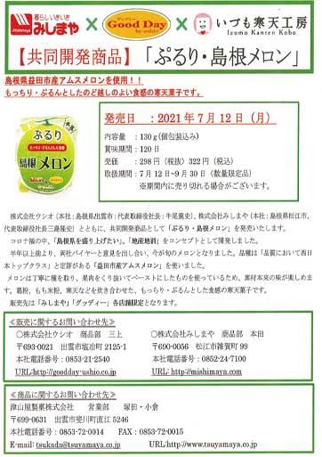 ぷるり・島根メロン お知らせ用.jpg