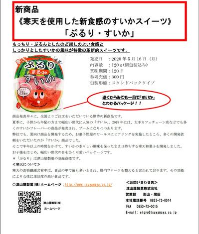 プレスリリース【すいか】.jpg