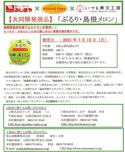 ぷるり・島根メロン 商品情報用3.jpg